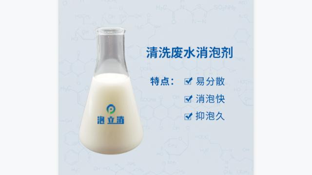 清洗废水消泡剂在化学清洗过程中的作用