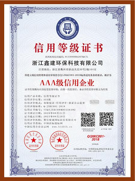 AAA级信用企业_中文版