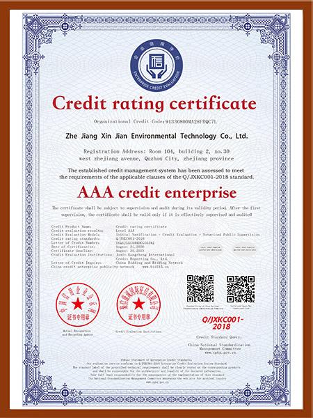 AAA级信用企业_英文版