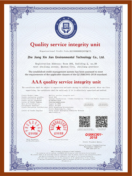 AAA级质量服务诚信单位_英文版