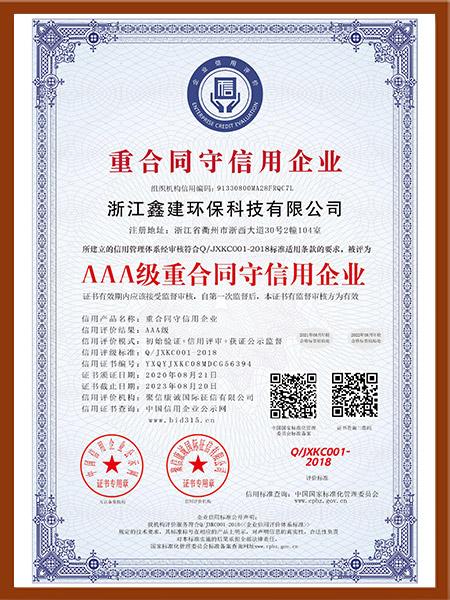 AAA级重合同守信用企业_中文版