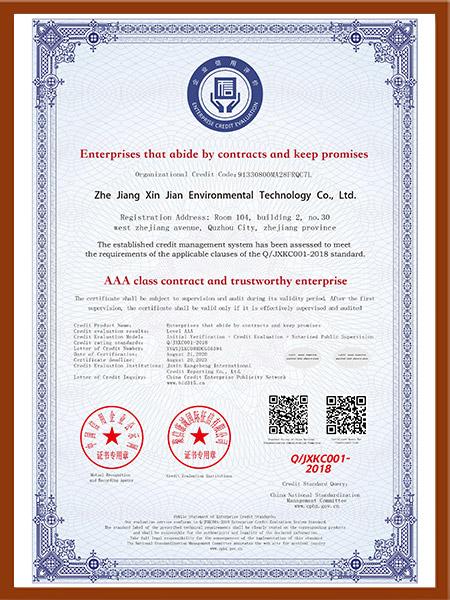 AAA级重合同守信用企业_英文版