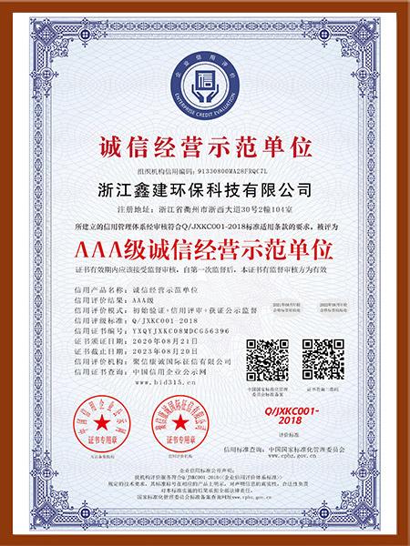 AAA级诚信经营示范单位_中文版