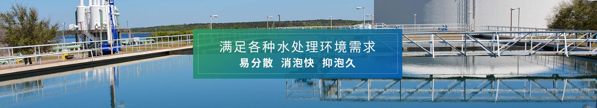 泡立消水处理消泡剂满足各种水处理环境需求