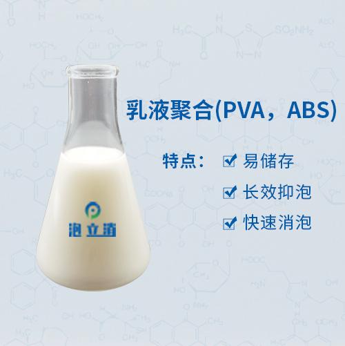 乳液聚合消泡剂