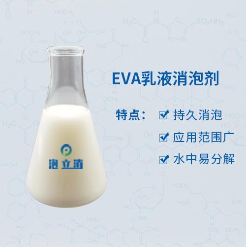 EVA乳液消泡剂